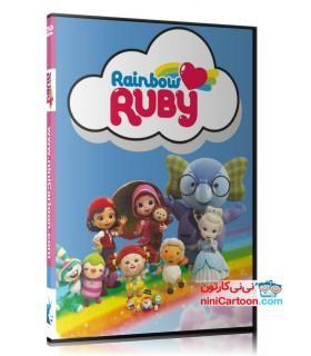 کارتون آموزشی Rainbow Ruby