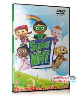 مجموعه آموزشی سوپروای - Super why
