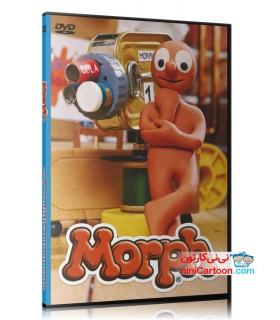 مجموعه تفریحی مورف - Morph