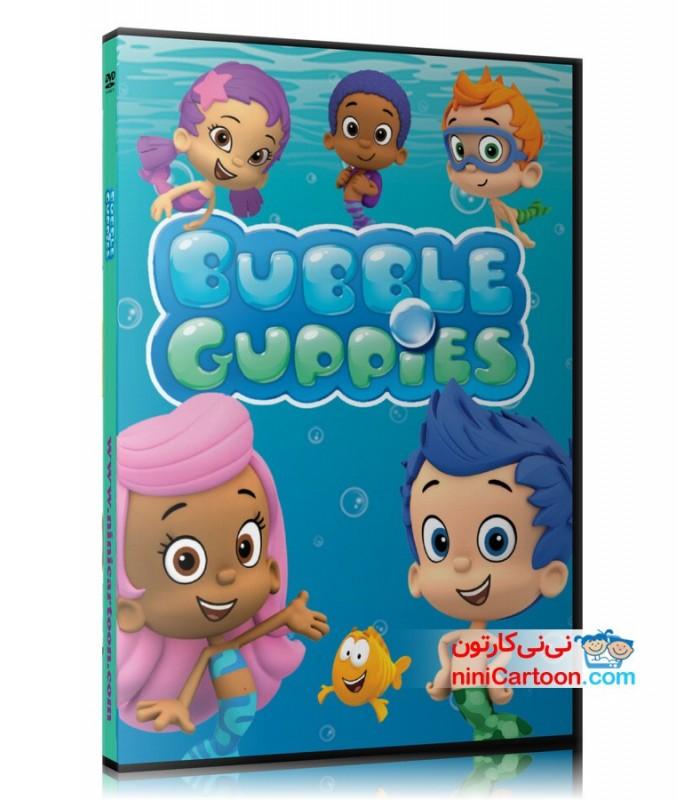 مجموعه آموزشی بابل گاپیز - Bubble Guppies
