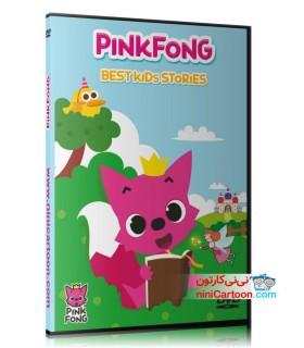 مجموعه موزیکال پینک فونگ - Pink Fong