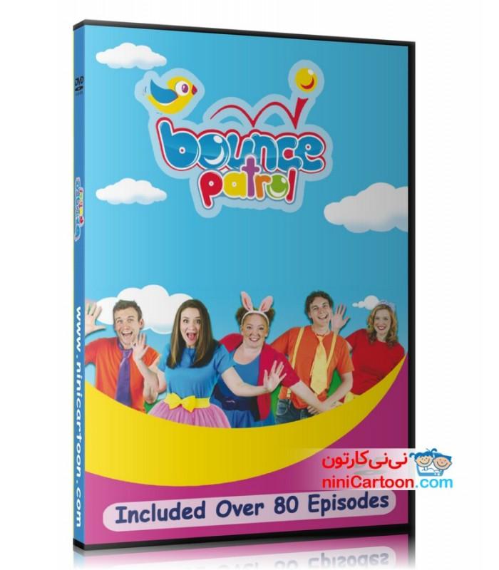 مجموعه آموزشی و موزیکال بونس پاترول - Bounce Patrol