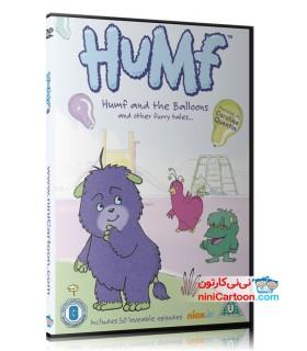 مجموعه کارتونی هامف - Humf