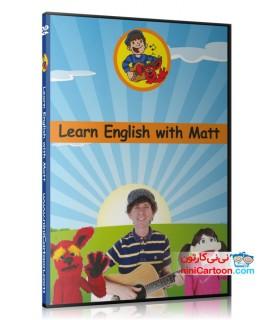 مجموعه آموزش انگلیسی با مت - Learn English with Matt