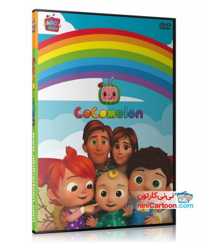 مجموعه موزیکال Cocomelon - ABC KidTV