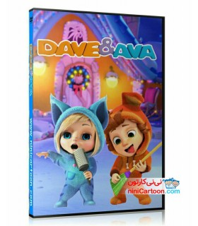 مجموعه موزیکال و آموزشی دیو اند اوا - Dave and Ava