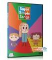 مجموعه آموزشی سوپر سیمپل سانگز - Super Simple Songs