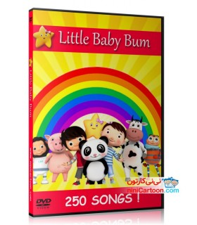 مجموعه جذاب لیتل بیبی بام - Little Baby Bum