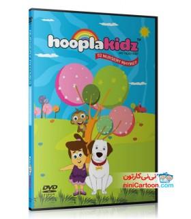 مجموعه موزیکال هوپلاکیدز- Hooplakidz